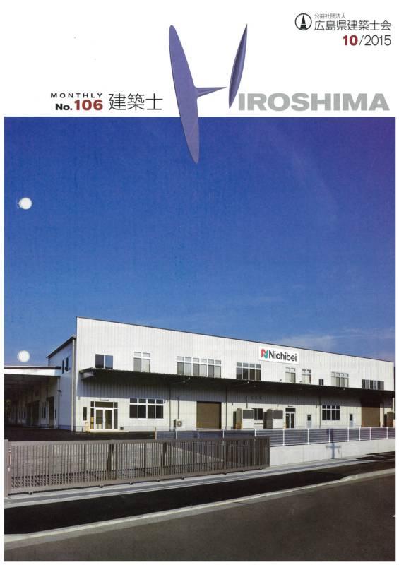 No.106の会報誌